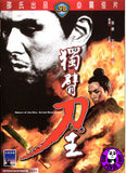 Return Of The One Armed Swordsman (1968) (Region 3 DVD) (English Subtitled) (Shaw Brothers)
