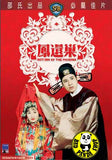 Return Of The Phoenix (1962) (Region 3 DVD) (English Subtitled) (Shaw Brothers)