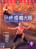 Return To The 36th Chamber (1980) (Region 3 DVD) (English Subtitled) (Shaw Brothers)
