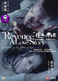 Revenge A Love Story (2010) (Region Free DVD) (English Subtitled)