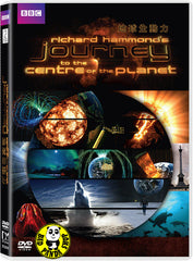 Richard Hammond's Journey To The Centre Of The Planet DVD (BBC) (Region 3) (Hong Kong Version)