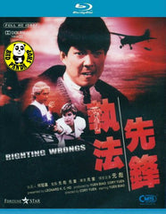 Righting Wrongs Blu-ray (1986) (Region A) (English Subtitled)
