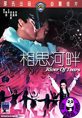 River Of Tears (1969) (Region 3 DVD) (English Subtitled) (Shaw Brothers)