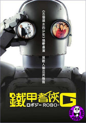 Robo-G (2012) (Region 3 DVD) (English Subtitled) Japanese movie