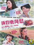 Rock N' Roll Housewives (2012) (Region 3 DVD) (English Subtitled) Japanese movie a.k.a. Utahime Kanojo tachi no smoke on the water