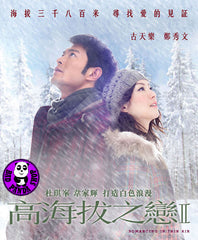 Romancing In Thin Air (2012) (Region 3 DVD) (English Subtitled)