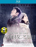 Romancing in Thin Air Blu-ray (2012) (Region A) (English Subtitled)