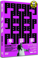 Roomless (2011) (Region 3 DVD) (English Subtitled)