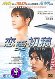 Rough (2006) (Region 3 DVD) (English Subtitled) Japanese movie