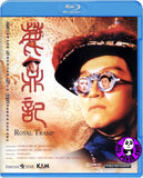 Royal Tramp 鹿鼎記 Blu-ray (1992) (Region A) (English Subtitled)