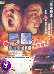 Run & Kill (1993) (Region Free DVD) (English Subtitled)