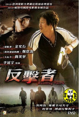 Running Turtle (2009) (Region 3 DVD) (English Subtitled) Korean movie