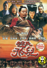 Sacrifice 趙氏孤兒 (2010) (Region Free DVD) (English Subtitled)