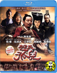 Sacrifice 趙氏孤兒 Blu-ray (2011) (Region Free) (English Subtitled)