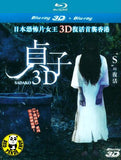 Sadako 2D + 3D (2012) (Region A Blu-ray) (English Subtitled) Japanese movie