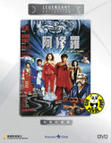 Saga Of The Phoenix (1990) (Region Free DVD) (English Subtitled) (Legendary Collection)