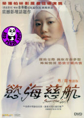 Samaritan Girl (Region 3 DVD) (English Subtitled) Korean movie aka Samaria