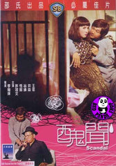 Scandal (1974) (Region 3 DVD) (English Subtitled) (Shaw Brothers)