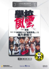 School On Fire (1988) (Region Free DVD) (English Subtitled) (Legendary Collection)