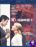 Scoop Blu-Ray (2006) (Region A) (Hong Kong Version)