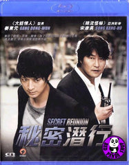Secret Reunion (2010) (Region A Blu-ray) (English Subtitled) Korean Movie