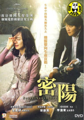 Secret Sunshine (2007) (Region 3 DVD) (English Subtitled) Korean movie