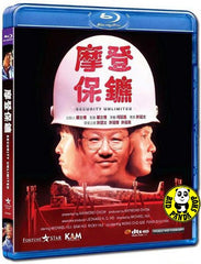 Security Unlimited 摩登保鑣 Blu-ray (1981) (Region A) (English Subtitled)
