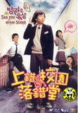 See You After School (2006) (Region Free DVD) (English Subtitled) Korean movie