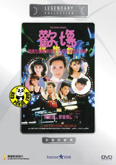 Seven Angels (1985) (Region Free DVD) (English Subtitled) (Legendary Collection)