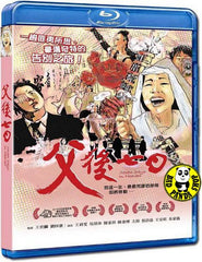 Seven Days In Heaven Blu-ray (2010) (Region Free) (English Subtitled)