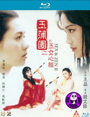 Sex & Zen 2 Blu-ray (1996) (Region A) (English Subtitled)