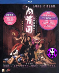 Sex & Zen: Extreme Ecstasy 2D Version Blu-ray (2011) (Region Free) (English Subtitled) Theatrical Cut
