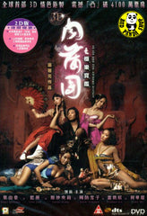 Sex & Zen: Extreme Ecstasy 2D Theatrical version DVD (Region Free DVD) (English Subtitled)
