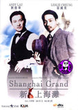 Shanghai Grand 新上海灘 (1996) (Region 3 DVD) (English Subtitled) Digitally Remastered