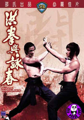 Shaolin Martial Arts (1974) (Region 3 DVD) (English Subtitled) (Shaw Brothers)