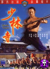 Shaolin Temple (1976) (Region 3 DVD) (English Subtitled) (Shaw Brothers)