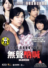 Silenced (2011) (Region 3 DVD) (English Subtitled) Korean movie