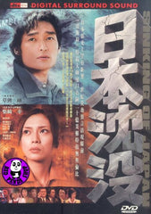 Sinking Of Japan (2006) (Region 3 DVD) (English Subtitled) Japanese movie a.k.a. Nihon Chimbotsu