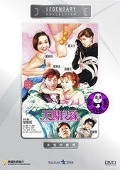 Sister Cupid (1987) (Region Free DVD) (English Subtitled) (Legendary Collection)