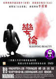 Sleeping Beauty (2008) (Region 3 DVD) (English Subtitled) Korean movie