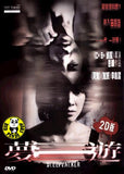 Sleepwalker (2011) (Region 3 DVD) (English Subtitled) 2D version