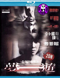 Sleepwalker Blu-ray (2011) (Region A) (English Subtitled) 2D version