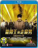 Smuggler (2011) (Region A Blu-ray) (English Subtitled) Japanese movie