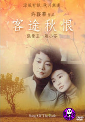 Song Of The Exile 客途秋恨 (1990) (Region Free DVD) (English Subtitled)
