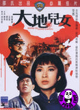 Sons Of Good Earth (1965) (Region 3 DVD) (English Subtitled) (Shaw Brothers)