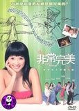 Sophie's Revenge 非常完美 (2009) (Region 3 DVD) (English Subtitled)