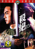 Soul Of The Sword (1978) (Region 3 DVD) (English Subtitled) (Shaw Brothers)