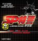 SP: The Motion Picture 1 (2011) (Region 3 DVD) (English Subtitled) Japanese movie
