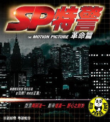 SP: The Motion Picture 2 (2011) (Region 3 DVD) (English Subtitled) Japanese movie
