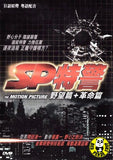 SP: The Motion Picture 1 & 2 Double Pack (2011) (Region 3 DVD) (English Subtitled) Japanese movie